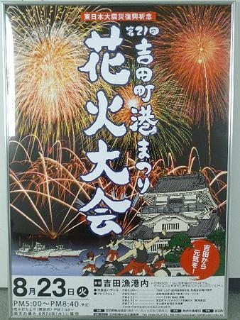第21回吉田町港まつり花火大会