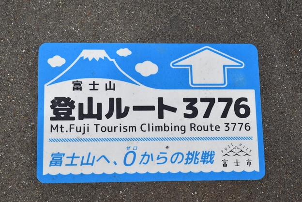 富士山 登山ルートマーク