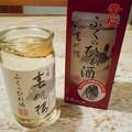 Photos: 0122_ひれ酒