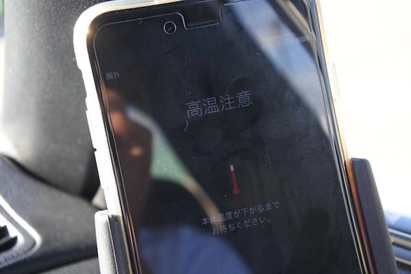 車内に置いていたらiPhoneが高温で使用できず
