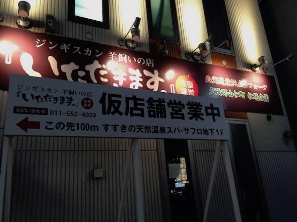 札幌のジンギスカン屋さん「いただきます。」