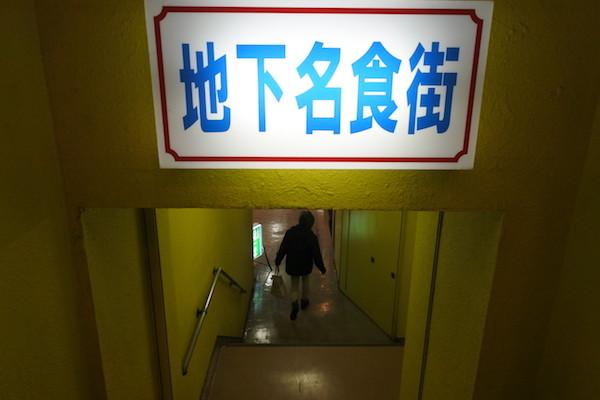 仙台朝市商店街近くの地下名食街へ