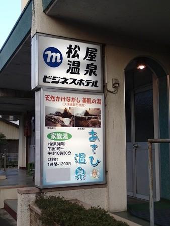 26 11 熊本 人吉 松屋温泉 ビジネスホテル 2