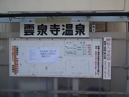 26 12 別府 雲泉寺温泉 3