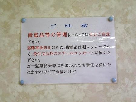 28 GW 秋田 由利本荘 かしわ温泉 5