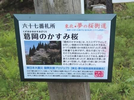 28 GW 秋田 かすみ温泉 4