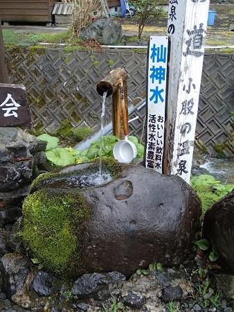 28 GW 秋田 杣温泉 2