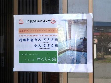 28 GW 山形 赤倉温泉 最上荘 21