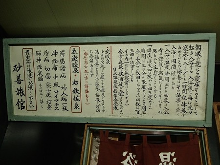 28 GW 宮城 東鳴子温泉 いさぜん旅館 4