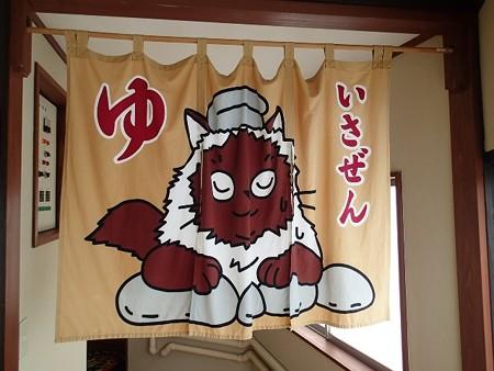 28 GW 宮城 東鳴子温泉 いさぜん旅館 7