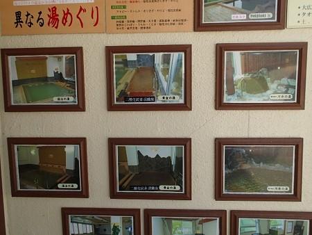 28 GW 宮城 鳴子温泉 福の湯 5