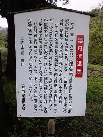 28 GW 山形 湯舟沢温泉 2