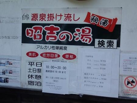 28 6 伊豆 横川温泉 昭吉の湯 2