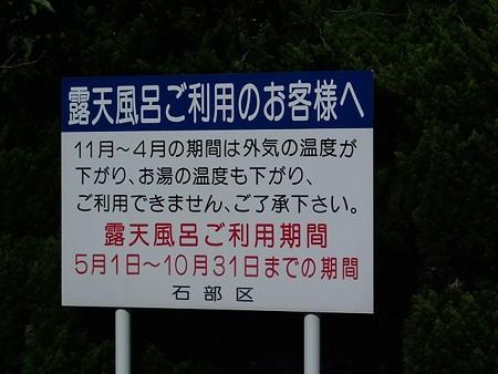 28 6 伊豆 石部温泉 平六地蔵露天風呂 3