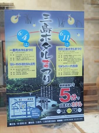静岡 三島ホタルまつり&夕食