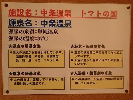 28 7 新潟 中条温泉 トマトの国 8