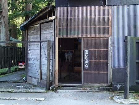 新潟 栃尾又温泉 霊泉したの湯