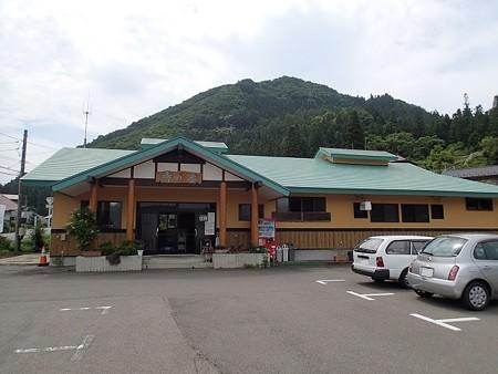 福島 弥五島温泉 郷の湯