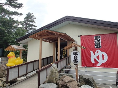 栃木 南平台温泉 観音湯