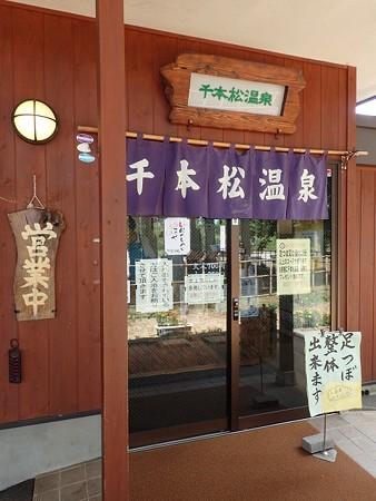 28 8 栃木 千本松温泉 3