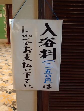 28 8 福島 いやさかの湯 4