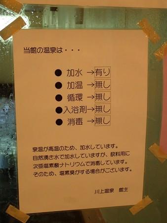 28 8 福島 奥つち湯温泉 川上温泉 7