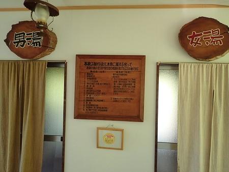 28 8 福島 高湯温泉 静心山荘 5
