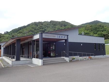 北海道 日本海ふるびら温泉 しおかぜ