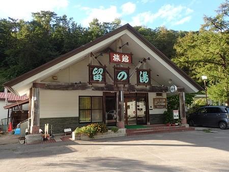 北海道 東大沼温泉 留の湯