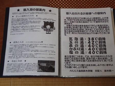 北海道 カルルス温泉 鈴木旅館 2