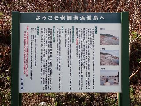 28 SW 北海道 水無海浜温泉 5