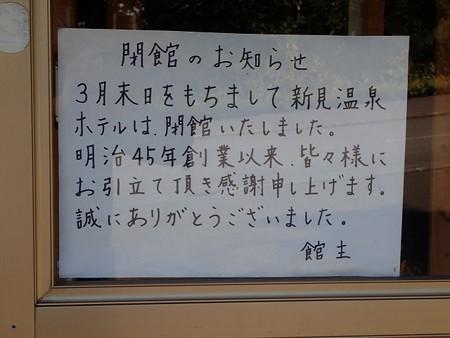28 SW 北海道 ニセコ新見温泉 2