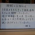 写真: 28 SW 北海道 ニセコ新見温泉 2