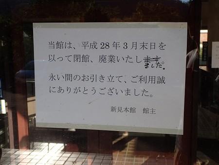 28 SW 北海道 ニセコ新見温泉 4