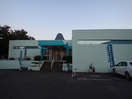 北海道 赤井川カルデラ温泉 赤井川村保養センター