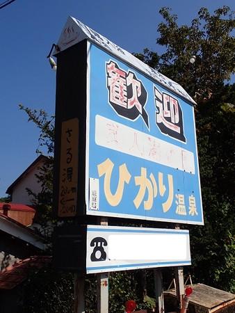 北海道 蟠渓温泉 伊藤旅館ひかり温泉