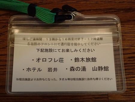 28 SW 北海道 カルルス温泉 2