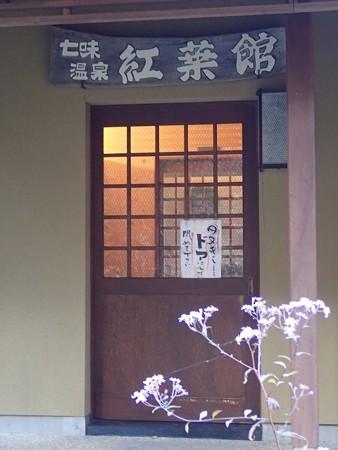 28 11 長野 七味温泉 紅葉館 3