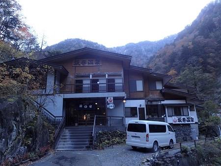 長野 坂巻温泉旅館