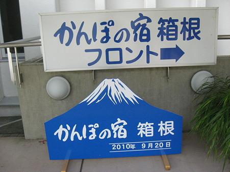 かんぽの宿箱根