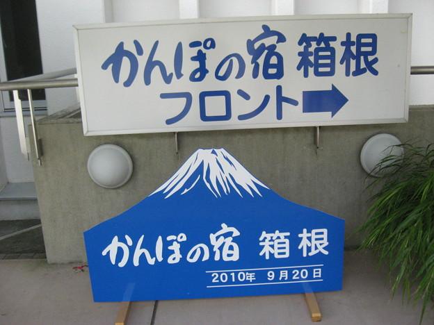 写真: かんぽの宿箱根