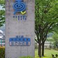 Photos: 005_道の駅津和野温泉なごみの里