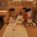 写真: 茨城県北芸術祭 665  梅津会館