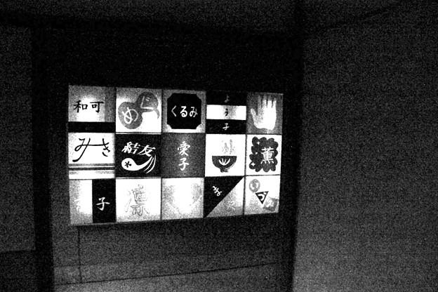 茨城県北芸術祭 373  多賀パルコ