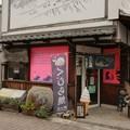 写真: 茨城県北芸術祭 687  くじら屋