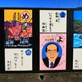 Photos: 602 ひたち郷土かるた