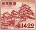 14姫路城銭位