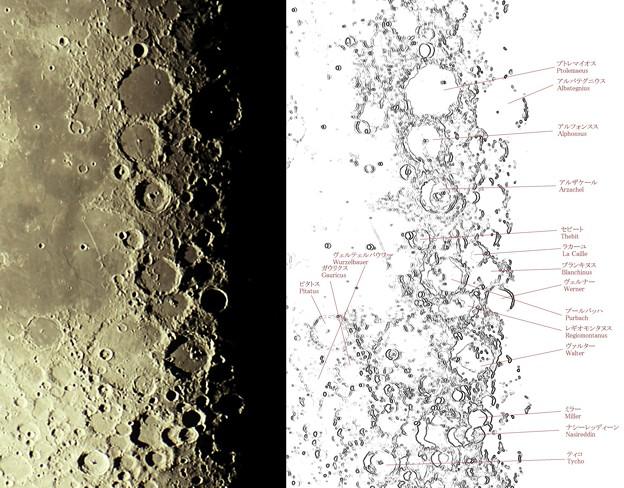 月面の中央部 Center of lunar surface