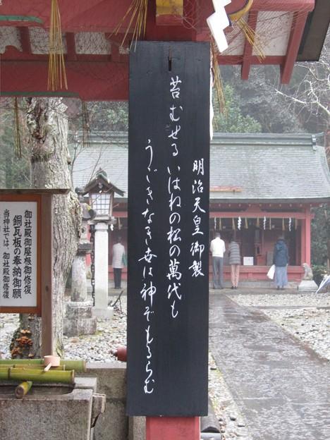 28.12.1明治天皇御製