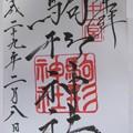29.2.8駒形神社御朱印